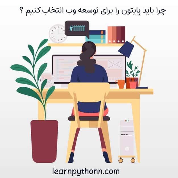 توسعه وب